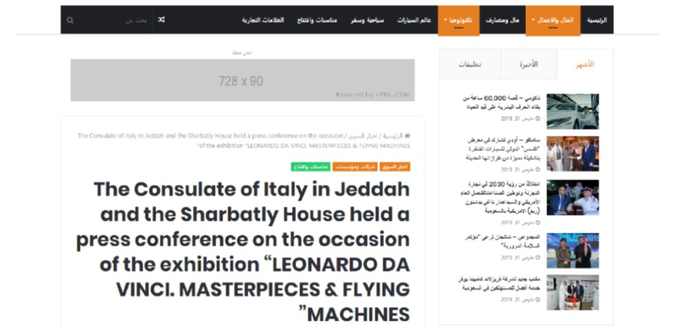 "The Consulate of Italy in Jeddah and the Sharbatly House held a press conference on the occasion of the exhibition ""LEONARDO DA VINCI. MASTERPIECES & FLYING MACHINES"""